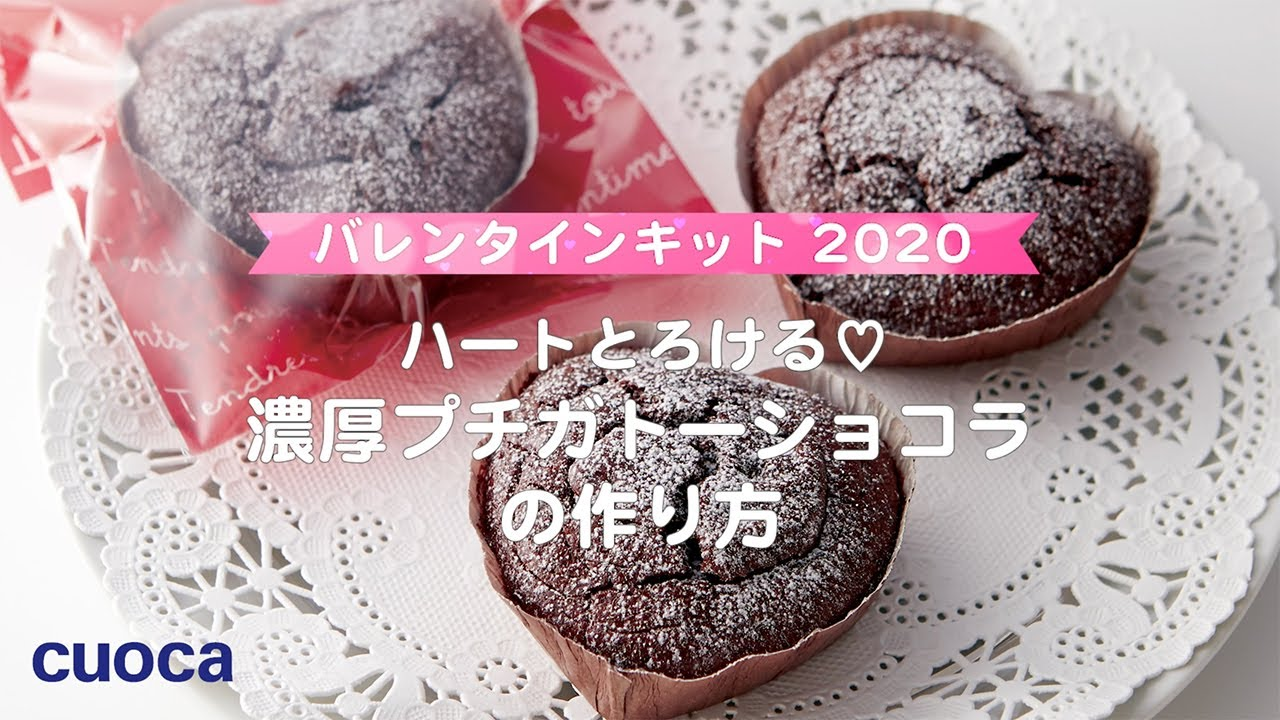 バレンタイン レシピ 2020