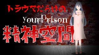 #1【トラウマゲー】YourPrison ホラーゲーム実況