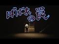 「ばばあの罠」 - シソンヌライブ [cinq] の動画、YouTube動画。