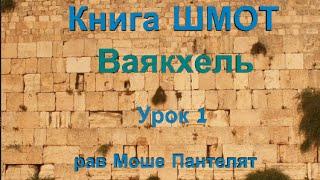 Книга Шмот, урок 81