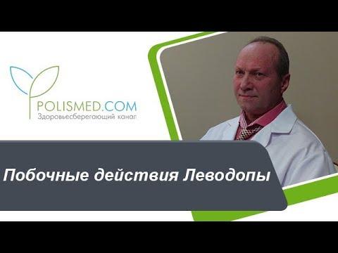 Побочные действия Леводопы. Сочетание Леводопы с Карбидопой при болезни Паркинсона