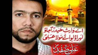 Tyaar Hain Ham Log - Ali Safdar - 2011 - 2012 - Complete Title Noha