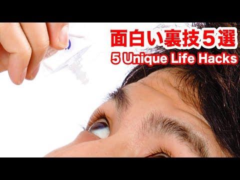 5-unique-life-hacks-for-your-life-【benri-lifehack】