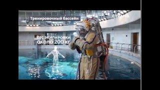 "Центр подготовки космонавтов | Технологии | Телеканал ""Страна"""