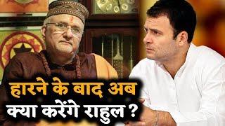 Sant Betra Ashoka की भविष्यवाणी हुई सच, Smriti ने चूर किया Rahul का गुरूर
