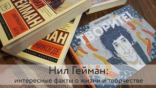 НИЛ ГЕЙМАН: ИНТЕРЕСНЫЕ ФАКТЫ О ЖИЗНИ И ТВОРЧЕСТВЕ