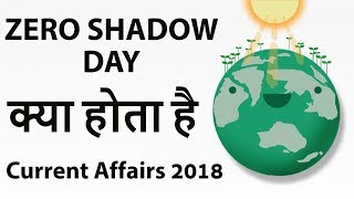 What is Zero Shadow Day ? Why it is seen two times in a year in India ? Current Affairs 2018