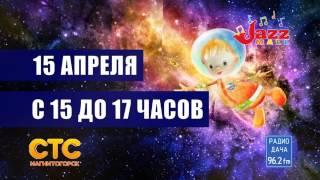 Джаз Молл! Космический праздник 15.04.2017 и планетарий с 12.04.2017!
