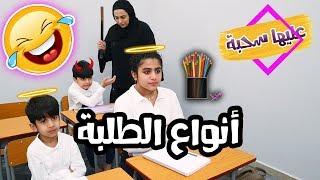 أنواع الطلبة - عليها سحبة - عائلة عدنان