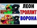 Лютые Приколы. БРАВЛ СТАРС - ЛЕОН ТРОЛЛИТ ВОРОНА И МАКС (Угарные Мемы)