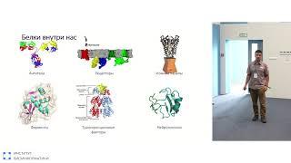 Курсы кройки и шитья: как дизайнерские белки применяют в медицине и биотехнологиях | Антон Чугунов