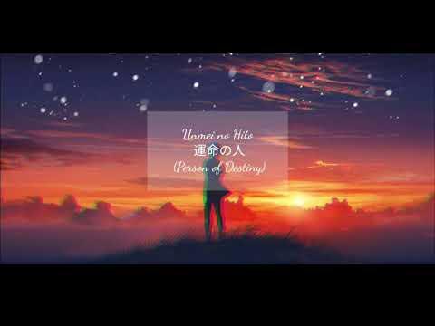 {Songs}Unmei No Hito (運命の人;Person OfDestiny) [J-Music]