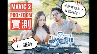 DJI Mavic 2 Pro/Zoom 新功能實測 懷爸 ft. 語昕 Mavic 2 開箱