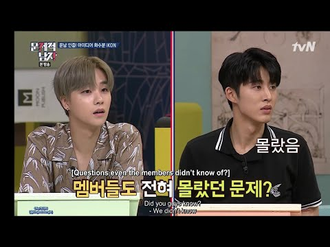 IKON On Problematic Men Ep 171 [Eng Sub] (2/11)