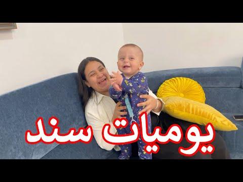 روتين سند اليومي في البيت | جننا !! 😂 - عصومي ووليد - Assomi & Waleed