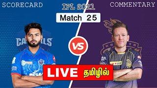 🔴LIVE: DC vs KKR - Match 25 | IPL 2021 | Delhi Capitals Vs Kolkata Knight Riders Live Score | TAMIL