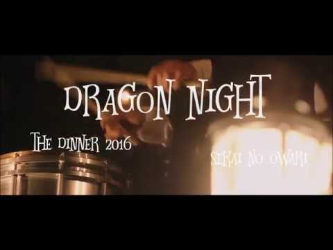 (Vietsub ) Dragon Night - The Dinner 2016 - SEKAI NO OWARI