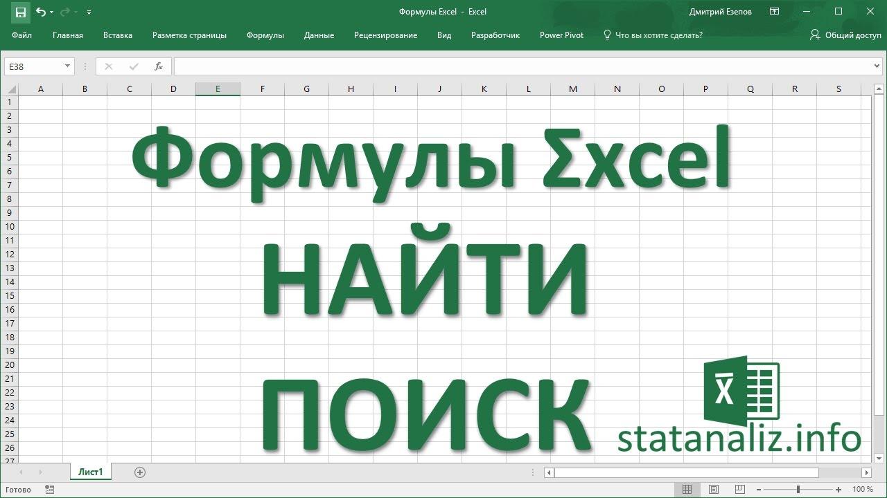 17  Функции Excel  НАЙТИ и ПОИСК
