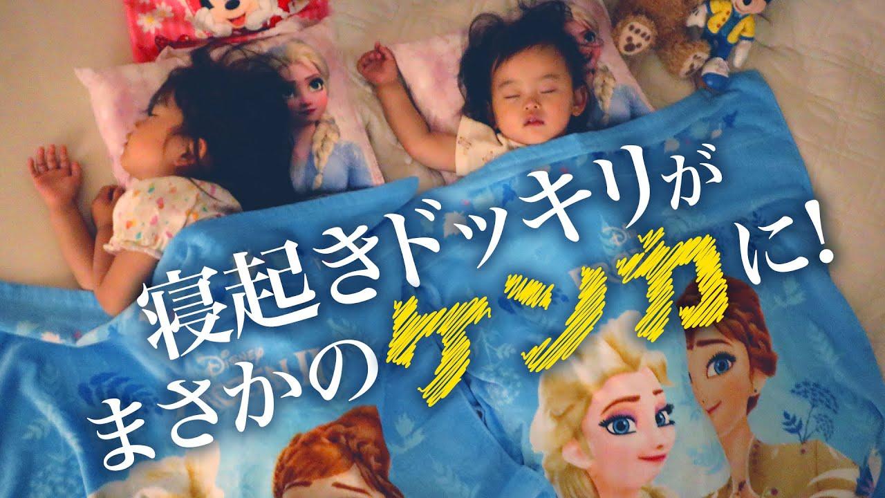 【ドッキリ〜ケンカ勃発】寝ている間にアナ雪サプライズ
