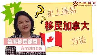 加拿大農業試點移民項目係乜東東?AFIP現時概況~| FIIC