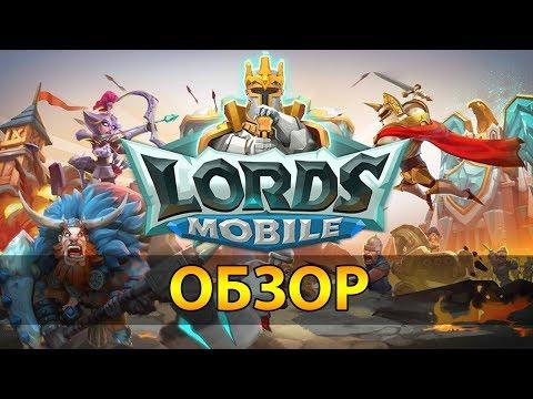👍 Обзор Lords Mobile 🔥 Почему Лордс Мобил лучшая мобильная стратегия?