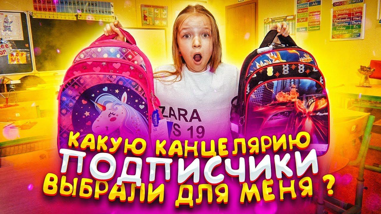 ПОДПИСЧИКИ УПРАВЛЯЮТ Моими ПОКУПКАМИ КАНЦЕЛЯРИИ в Школу BACK TO SCHOOL 2019 Valensia Lucky ????
