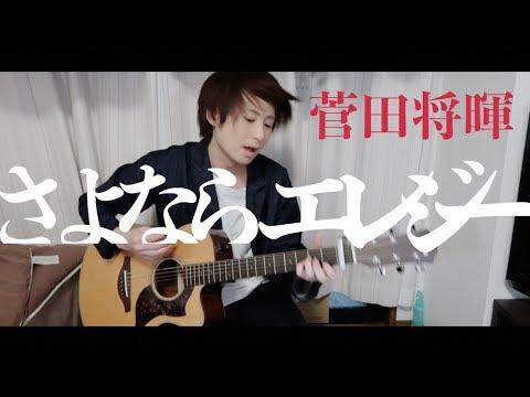 【弾き語り】さよならエレジー/菅田将暉(ドラマ『トドメの接吻』主題歌)