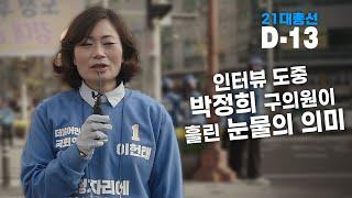 21대 총선-이헌태 대구 북구갑 후보/더민주(총선D-1…