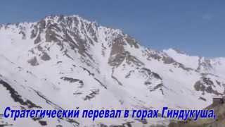 Афганистан. Перевал Саланг.