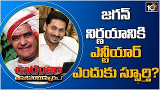 CM YS Jagan Follows Sr NTR Formula | Oorantha Anukuntunnaru  News