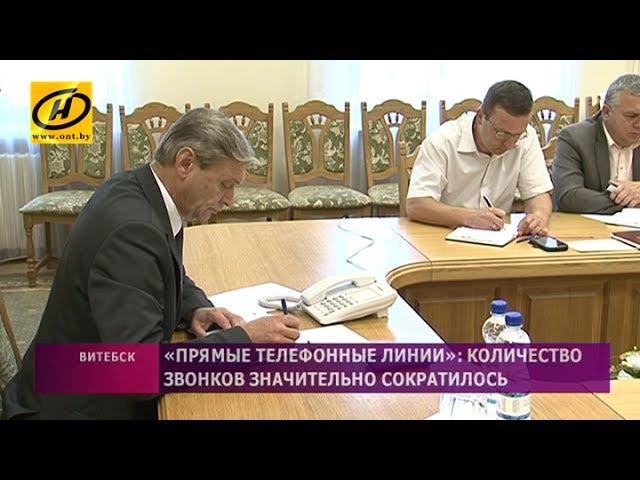 Прямые телефонные линии в Витебской области: чем помогают чиновники?