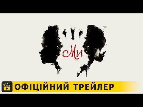 трейлер Ми (2019) українською