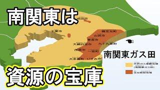 南関東には資源がいっぱい!世界の4分の3のヨウ素・国内需要2200年分のガス田が存在!
