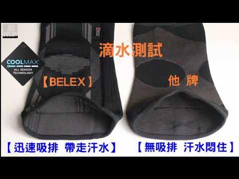 透氣護膝 B-752台灣製 美國COOLMAX吸濕排汗【 BELEX 】美國萊卡〈彈簧條加強護膝〉路跑護膝 運動護膝單車