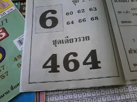 3up thai lotto paper magazine tips.16.11.2018 in urdu .hindi