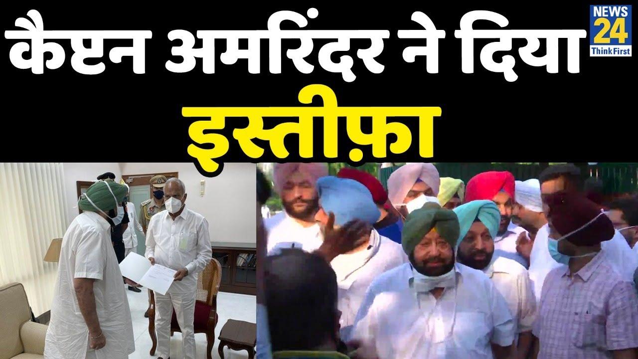 Download Captain Amarinder Singh Resigns: Punjab Cm कैप्टन अमरिंदर सिंह ने अपने पद से दिया इस्तीफा  