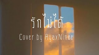 รักไม่ได้ - (Piano version) Cover by Aya X Ninee видео
