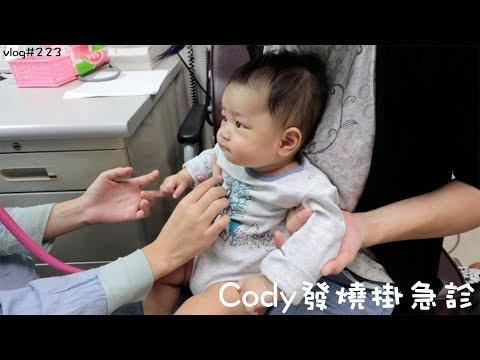 cody發燒了| 曾拌麵怎麼吃才好吃 | Peter Liu vlog#223