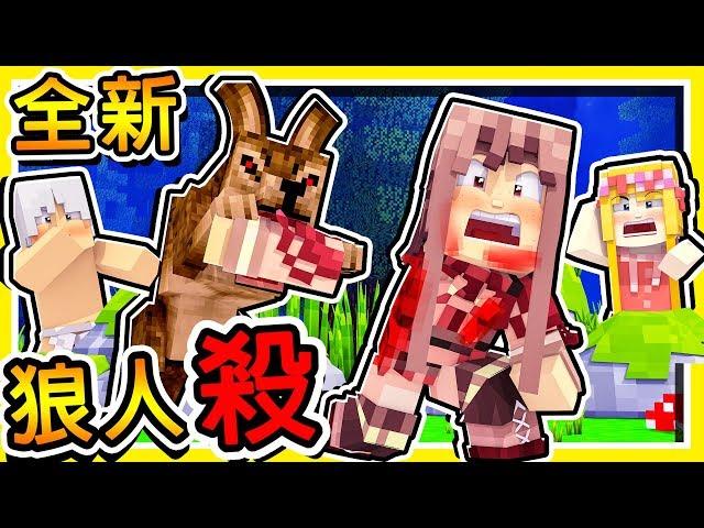 Minecraft【凹嗚狼人殺】情侶系統❤ !! 新職業【邱比特+白狼】!! 羽毛【背叛我】😂 !! 全字幕