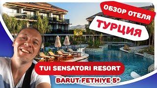 Обзор отеля Барут (TUI SENSATORI RESORT BARUT FETHIYE). Отдых в Турции, Фетхие