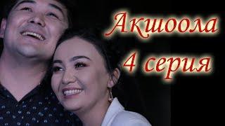 Акшоола 4 серия - Кыргыз кино сериалы