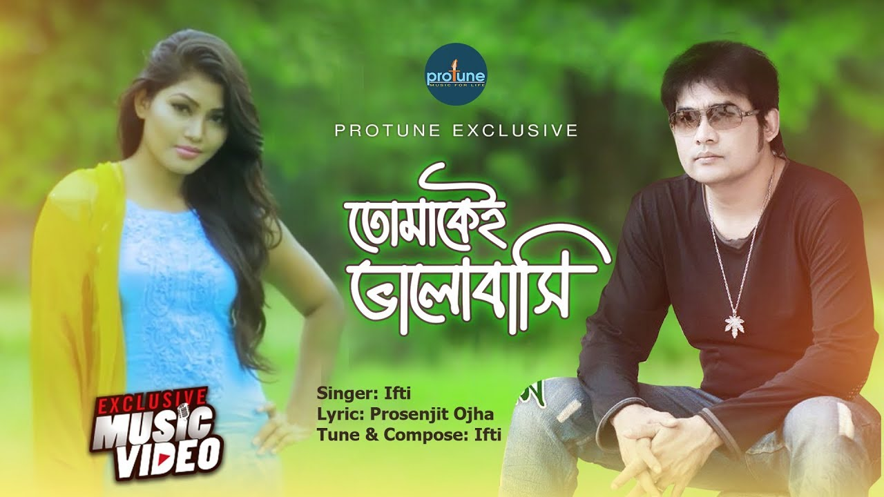 Tomake Bhalobashi By Ifti Bangla Music Video Protune Youtube