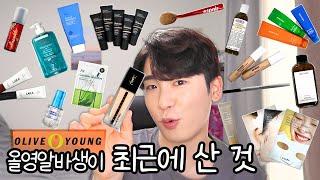 올리브영 알바생이 구매한 화장품 솔직리뷰 클렌징, 기초…