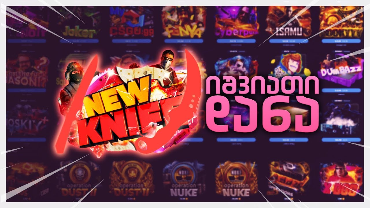 CSGONET ახალი დანის ქეისი NEW KNIFE CASE TEST BIG WIN
