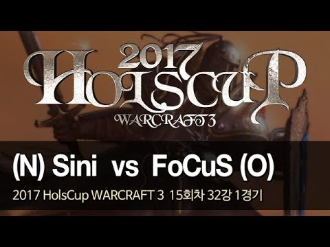 [ sini vs FoCuS ] - 2017 HolsCup WARCRAFT 3 15주차 32강 1경기 171212
