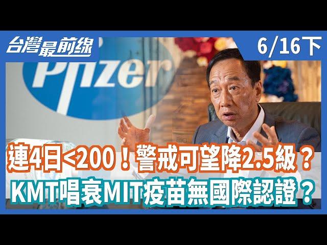連4日低於200!警戒可望降2.5級?  KMT唱衰MIT疫苗無國際認證?【台灣最前線】2021.06.16(下)