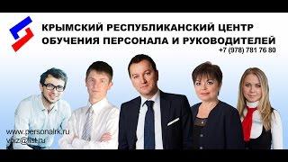 Начало работы Крымского Республиканского центра обучения персонала и руководителей