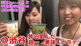渋谷で美味しいラテ /『三姉妹の部屋』#47 / ご当地アイドル(流山)本...
