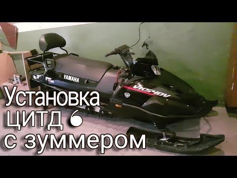 Yamaha Viking 540 / Установка ЦИТД 6 с зумером