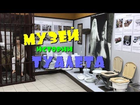 Куда пригласить девушку на свидание в Киеве: Музей истории туалета